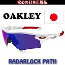 日本正規品 オークリー(OAKLEY)レーダー ロック パス RADAR LOCK PATH OO9206-10 【JAPANフィット】