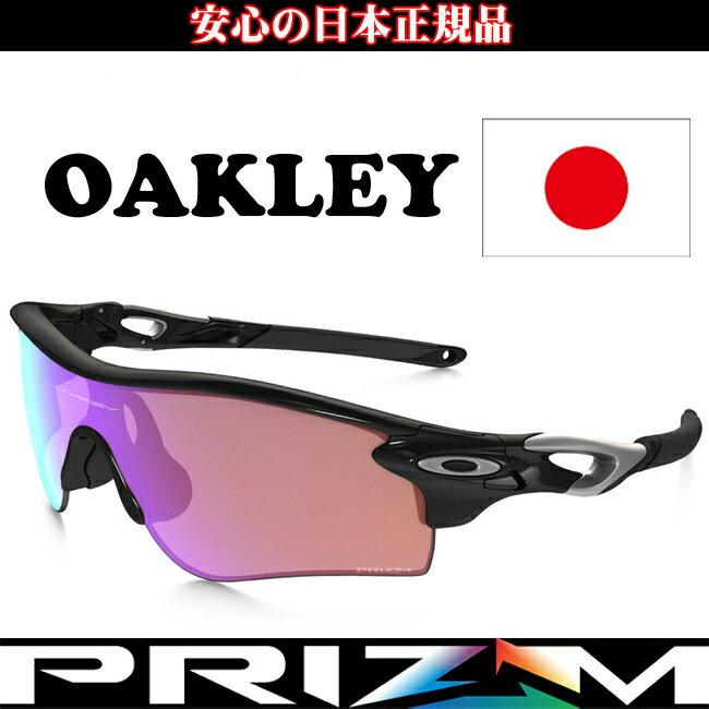 【24日10時~31日9時59分までエントリーで最大48倍】日本正規品 オークリー(OAKLEY)プリズム ゴルフ レーダー ロック パス PRIZM GOLF RADAR LOCK PATH OO9206-25
