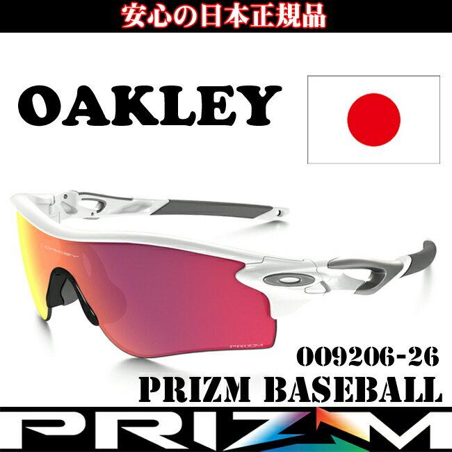 【24日10時~31日9時59分までエントリーで最大48倍】日本正規品 オークリー(OAKLEY)プリズム ベースボール レーダー ロック パス PRIZM BASEBALL RADAR LOCK PATH OO9206-26 JAPANフィット