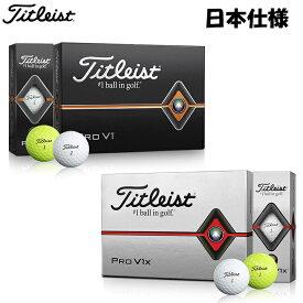 2019年モデル タイトリスト Pro V1 / Pro V1x ゴルフボール 1ダース(12球入り) 日本仕様 【NEW】