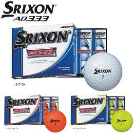ダンロップ スリクソン SRIXON NEW AD 333 1ダース(12個入) 2017年継続モデル