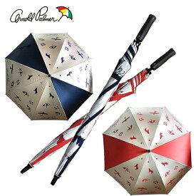 アーノルド・パーマー アンブレラ ゴルフ傘 APU-104 【Arnold Palmer】【アーノルドパーマー】