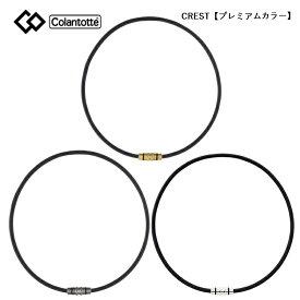 Colantotte コラントッテ ネックレス クレスト プレミアムカラー 【colantotte】【磁気】【アクセサリ】