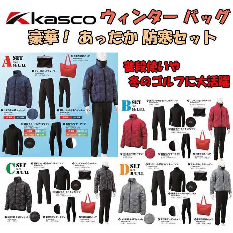 キャスコ ゴルフ Kasco メンズ ウィンターバッグ 防寒セット 【福袋】【秋冬】【防寒】【キャスコ】【即納】