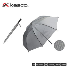 キャスコ Kasco 軽量 メッシュ ワンタッチ 日傘 ワンタッチ 傘 SBU-026