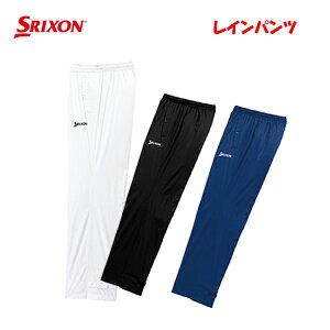 【2016年モデル】 ダンロップ スリクソン レインウェア パンツ SMR6002S【耐水圧10,000mm】【ホワイト ネイビー ブラック】