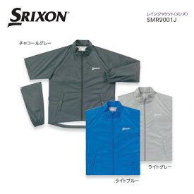 ダンロップ スリクソン レインウェア ジャケット SMR9001J DUNLOP SRIXON 【耐水圧10,000mm】【2019年モデル】