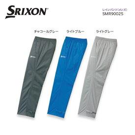 ダンロップ スリクソン レインウェア パンツ SMR9002S DUNLOP SRIXON 【耐水圧10,000mm】【2019年モデル】