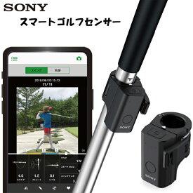 SONY ソニー ゴルフ練習機 スマートゴルフセンサー SSE-GL1 スイング練習 練習器