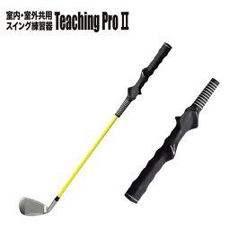 【即納】 ゴルフ練習器具 ティーチングプロ2 矯正グリップ ゴルフ練習用品 握り方 矯正 スイング練習器 【練習器】【ゴルフ】【スイング】【Teaching Pro II】