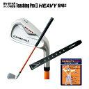 【即納】 リンクス ゴルフ ゴルフ練習器具 ティーチングプロ2 ヘビー ゴルフ練習用品 スイング練習器 【練習器】【ゴ…