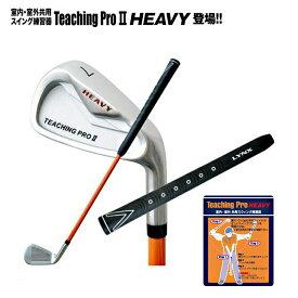 【即納】 リンクス ゴルフ ゴルフ練習器具 ティーチングプロ2 ヘビー ゴルフ練習用品 スイング練習器 【練習器】【ゴルフ】【スイング】【Teaching Pro II】【Lynx】