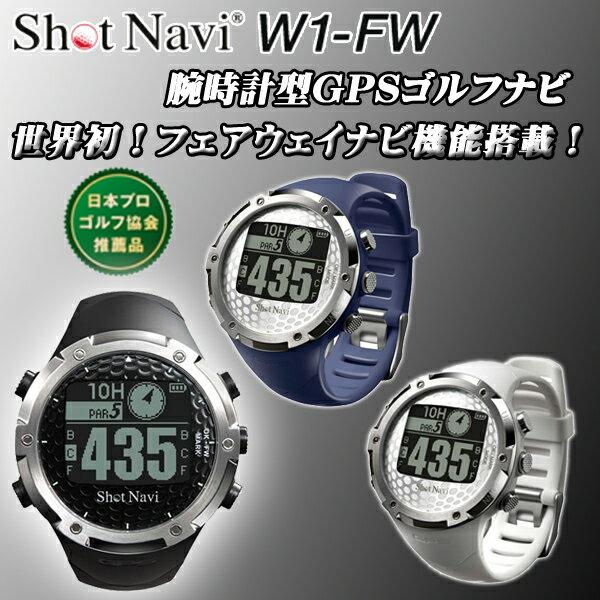 即納 ショットナビ ゴルフ W1 FW 腕時計型 GPSナビ SHOT NAVI W1-FW【ショットナビ】【ゴルフ】【W1】【FW】【腕時計型】【GPSナビ】【ゴルフナビ】