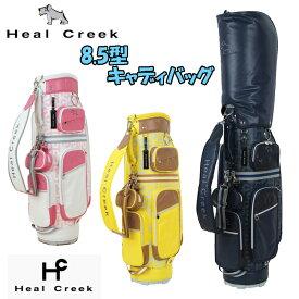 日本正規品 ヒールクリーク Heal Creek キャディバッグ 8.5型 003-15260