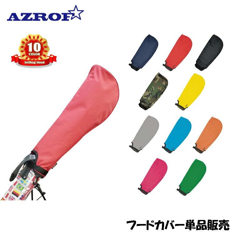 アズロフ AZROF セルフスタンド用 単品フード AZ-HD01 フードカバー 【ゴルフ用品】【AZROF】【メンズ】【レディース】