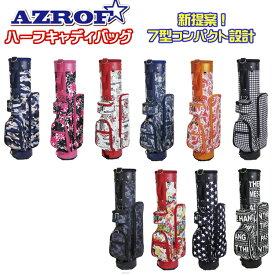 アズロフ AZROF ハーフキャディバッグ AZ-HACB01 7インチ ゴルフバッグ キャディバッグ 【ゴルフ用品】【AZROF】【メンズ】【レディース】【軽量】