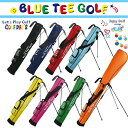 即納 ブルーティーゴルフ スタンド式 クラブケース ストレッチ セルフスタンドバッグ BTG-CC001 【BLUE TEE GOLF】【…