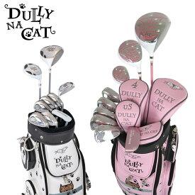 DULLY NA CAT ダリーナキャット レディース ゴルフセット ゴルフクラブ9本 ヘッドカバー4点 キャディバッグ付 【DN-SET03】【キャット】【猫】