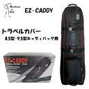 【即納】EZ-CADDY トラベル カバー イージーキャディ T-7025 8.5型 9.5型 キャディバッグ用【旅行】【トラベルカバー】【merchants ...