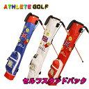 アスリートゴルフ セルフスタンド バック クラブケース 【刺繍入り】【フード付】