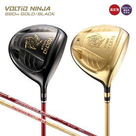 カタナ ゴルフ VOLTiO NINJA 880Hi ドライバー GOLD/BLACK フジクラ スピーダー カーボンシャフト 高反発 【KATANA】【VOLTIO】【ボルティオ】【Speeder】 【忍者】【ニンジャ】