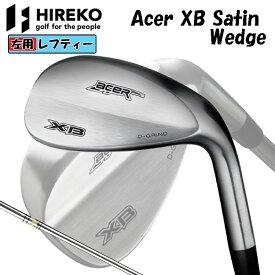 【レフティー】【即納】 ヒレコ HIREKO ゴルフ Acer XB Satin Wedge ゴルフクラブ ウェッジ スチールシャフト 【左打ち】【左用】