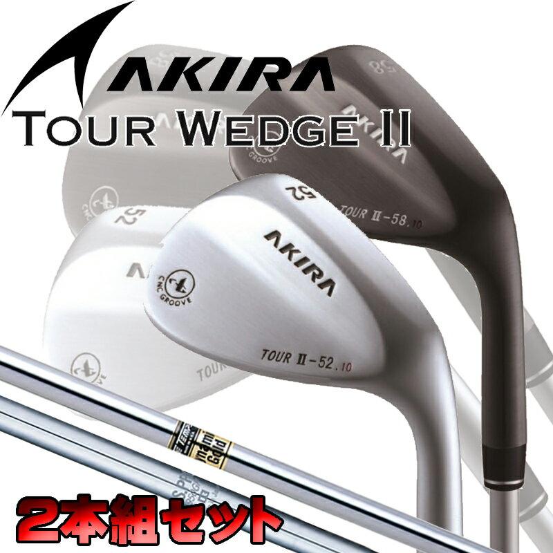 日本正規品 アキラ ツアーウエッジ2 2本組セット(50度+56度)(52度+58度)ダイナミックゴールド NSPRO950GH スチールシャフト 【Akira Tour Wedge II】