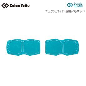 Colantotte コラントッテ RESNO レスノ Dual Pad 交換用ゲルパッド デュアルパッド専用ゲルパッド 2枚セット×1 専用ゲルパッド単体販売 AJFZB 【colantotte】