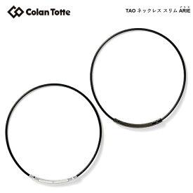 Colantotte コラントッテ TAO ネックレス スリム ARIE アリエ 【colantotte】【磁気】【アクセサリ】