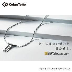 Colantotte コラントッテ COA ネックレス LECT レクト 【colantotte】【磁気】【アクセサリ】
