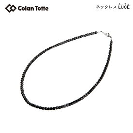 Colantotte コラントッテ ネックレス LUCE ルーチェ 【colantotte】【磁気】【アクセサリ】