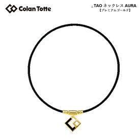 Colantotte コラントッテ TAO ネックレス AURA アウラ プレミアムゴールド 【colantotte】【磁気】【アクセサリ】