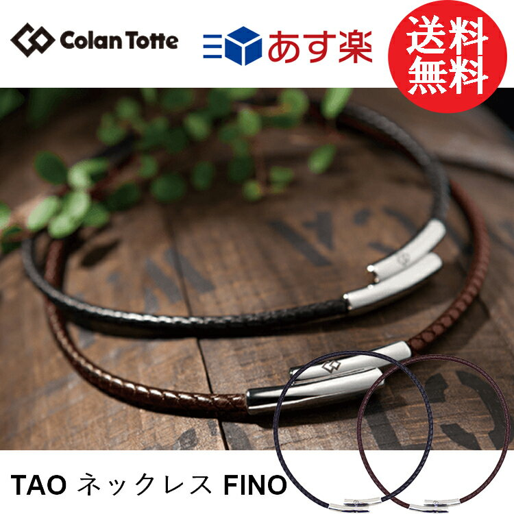 【購入特典付き】Colantotte コラントッテ TAO ネックレス FINO フィーノ 【colantotte】【磁気】【アクセサリ】