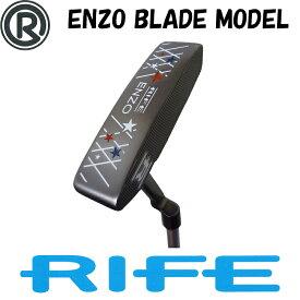 日本正規品 ライフ ゴルフ RIFE GOLF ENZO BLADE 【エンゾーブレード】 パター 【日本限定モデル】