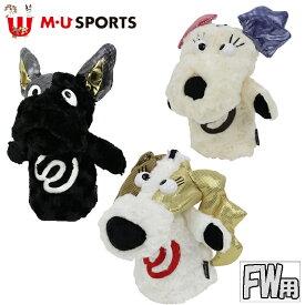 MU SPORTS MU スポーツ フェアウェイウッド ヘッドカバー 703P6562 703P6572 703P6582 【フェアウェイカバー】【FW】【M・U SPORTS】【MUスポーツ】【エムユー】
