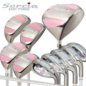 セルシア Sercia EASY POWER イージー パワー レディース ゴルフクラブセット 10本セット カーボンシャフト ゴルフクラブ