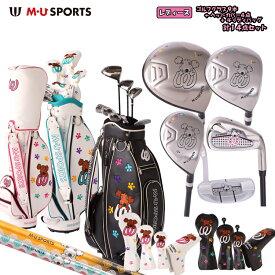 MU SPORTS MUスポーツ 703W6900 レディース ゴルフ フルセット ゴルフクラブ9本組 ヘッドカバー付 キャディバッグ付 14点セット 【クラブ9本】【カバー4点】【キャディバッグ】【1W/4W/UT/#7/#8/#9/PW/SW/PT】