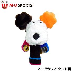 日本正規品 MU SPORTS MU スポーツ 703J1591 フェアウェイウッド ヘッドカバー レディース【フェアウェイカバー】【FW】【M・U SPORTS】【MUスポーツ】【エムユー】