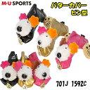 日本正規品 MU SPORTS MU スポーツ 703J1592C パター ヘッドカバー ピン型 レディース 【パターカバー】【ピン】【ブ…