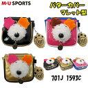 日本正規品 MU SPORTS MU スポーツ 703J1593C パター ヘッドカバー マレット型 レディース 【パターカバー】【マレット】【大型】