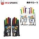MU SPORTS MUスポーツ レディース ゴルフ グローブ 手袋 両手用 両手用ネイルグローブ ネイル対応グローブ 703P1804 …