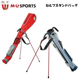 MU SPORTS MU スポーツ セルフスタンドバッグ フード付 クラブバッグ クラブケース 【M・U SPORTS】【MUスポーツ】【エムユー】