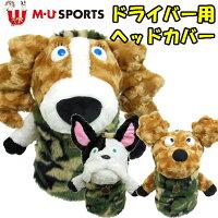 日本正規品MUSPORTSMUスポーツレディースドライバーカバー