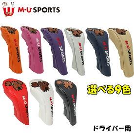 日本正規品 MU SPORTS MU スポーツ 703V1504S ドライバー ヘッドカバー レディース【ドライバーカバー】【460cc対応】【1W】【M・U SPORTS】【MUスポーツ】【エムユー】