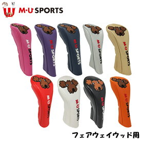 日本正規品 MU SPORTS MU スポーツ 703V1514S フェアウェイウッド ヘッドカバー レディース【フェアウェイカバー】【番手チップ付き】【FW】【M・U SPORTS】【MUスポーツ】【エムユー】