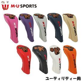 日本正規品 MU SPORTS MU スポーツ 703V1554S ユーティリティ ヘッドカバー レディース【ユーティリティカバー】【UT】【M・U SPORTS】【MUスポーツ】【エムユー】