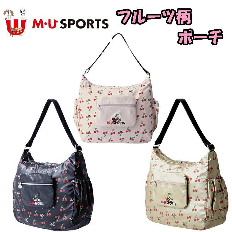 日本正規品 MU SPORTS MUスポーツ 703V2012 レディース ショルダーポーチ 小物入れ 【ラウンド】【ポーチ】【フルーツ柄】