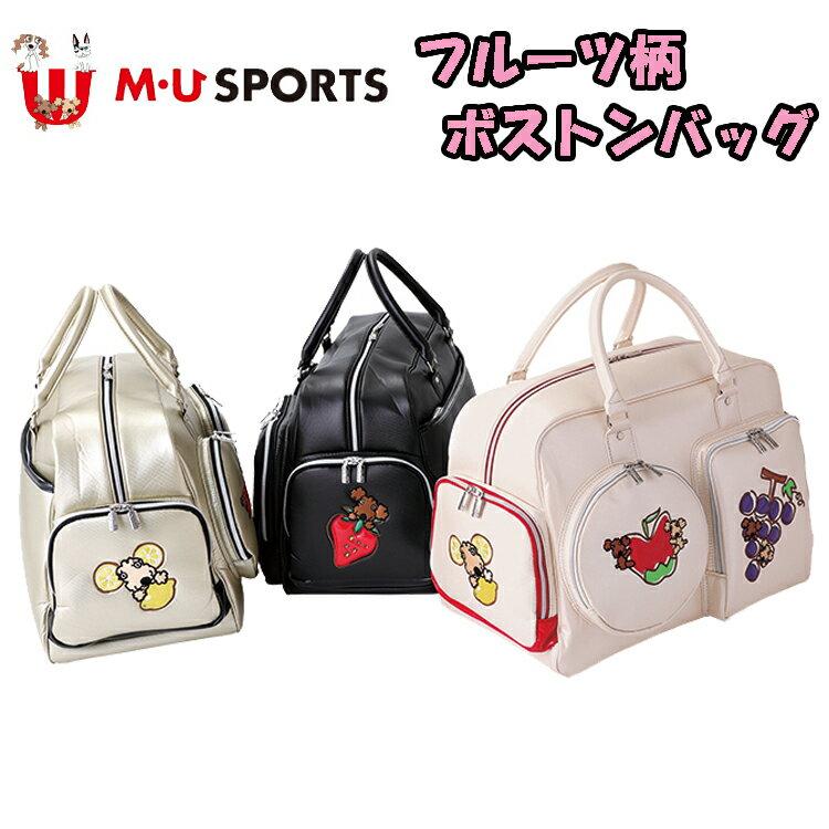 日本正規品 MU SPORTS MUスポーツ 703V2202 レディース ボストンバッグ 【ボストン】【バック】【フルーツ柄】
