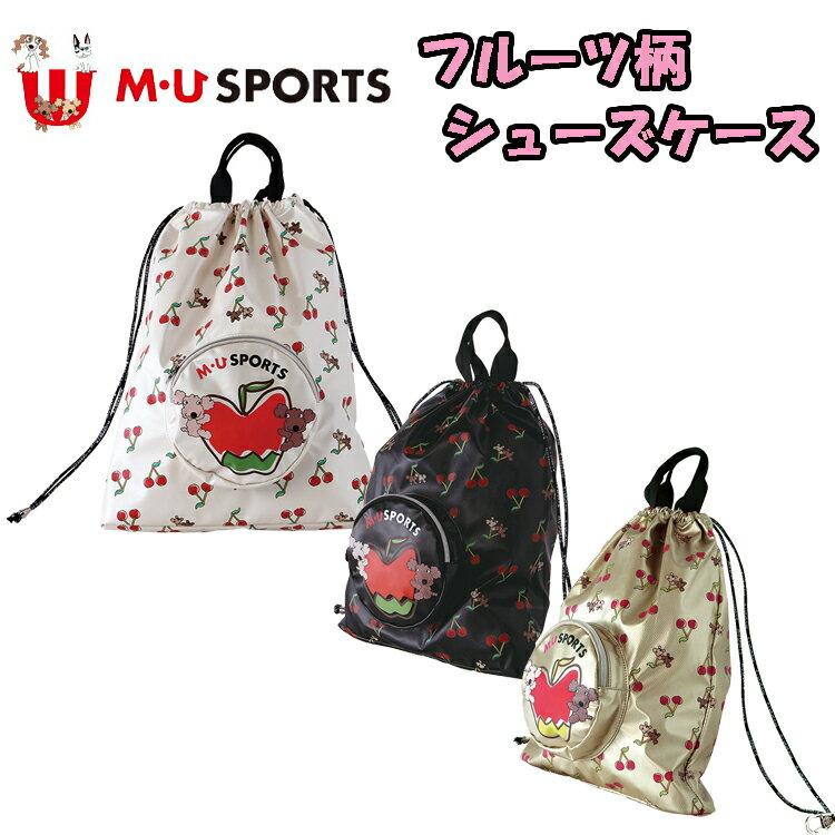 日本正規品 MU SPORTS MUスポーツ 703V2302 レディース シューズケース 【スパイク入れ】【ポーチ】【フルーツ柄】