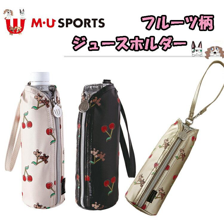 日本正規品 MU SPORTS MUスポーツ 703V2902 レディース ペットボトルホルダー 【ペットボトル入れ】【ドリンクホルダー】【フルーツ柄】